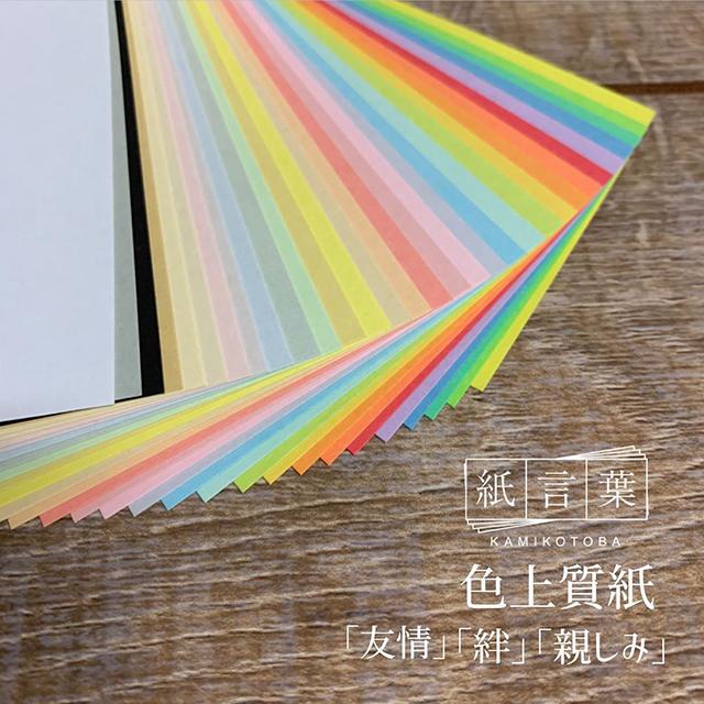 紙言葉 色上質紙